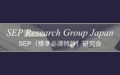 SEP Research Group Japan: How to Determine Essentiality for SEPs